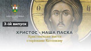 """3-ій випуск: Пасха // проєкт """"Христос – наша Пасха. Християнське життя сторінками Катехизму"""""""