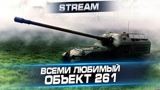 """""""Всеми любимый Объект 261"""" стрим с Arti25"""