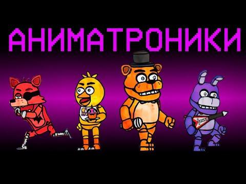 АНИМАТРОНИКИ ИЗ ФНАФ