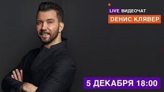 LIVE Видеочат со звездой на МУЗ-ТВ: Dенис Клявер