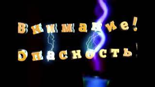 Уроки электробезопасности online video cutter com