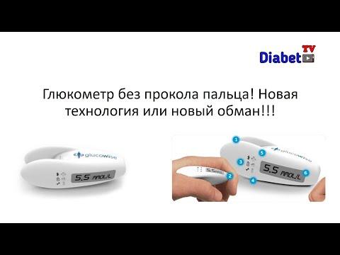 Глюкометр без прокола пальца. Новая технология или новый обман. В погоне за мечтой!!!