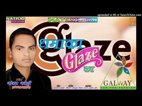गेलवे में बसल बा प्राण    Gelwe Me Basal Baa Pran    Popular Bhojpuri Song 2018