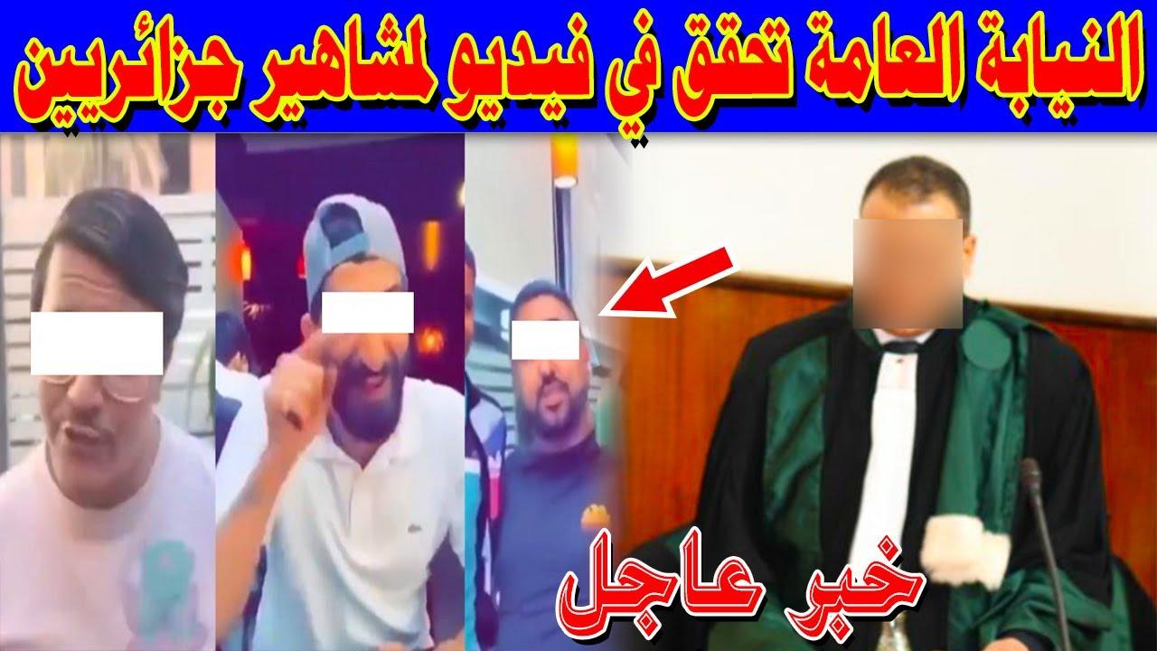 النيابة العامة تحقق في فيديو لمشاهير جزائريين