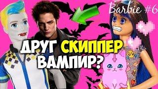 Barbie #6 : Фильм Сумерки. Друг Скиппер вампир? Барби спешит на помочь