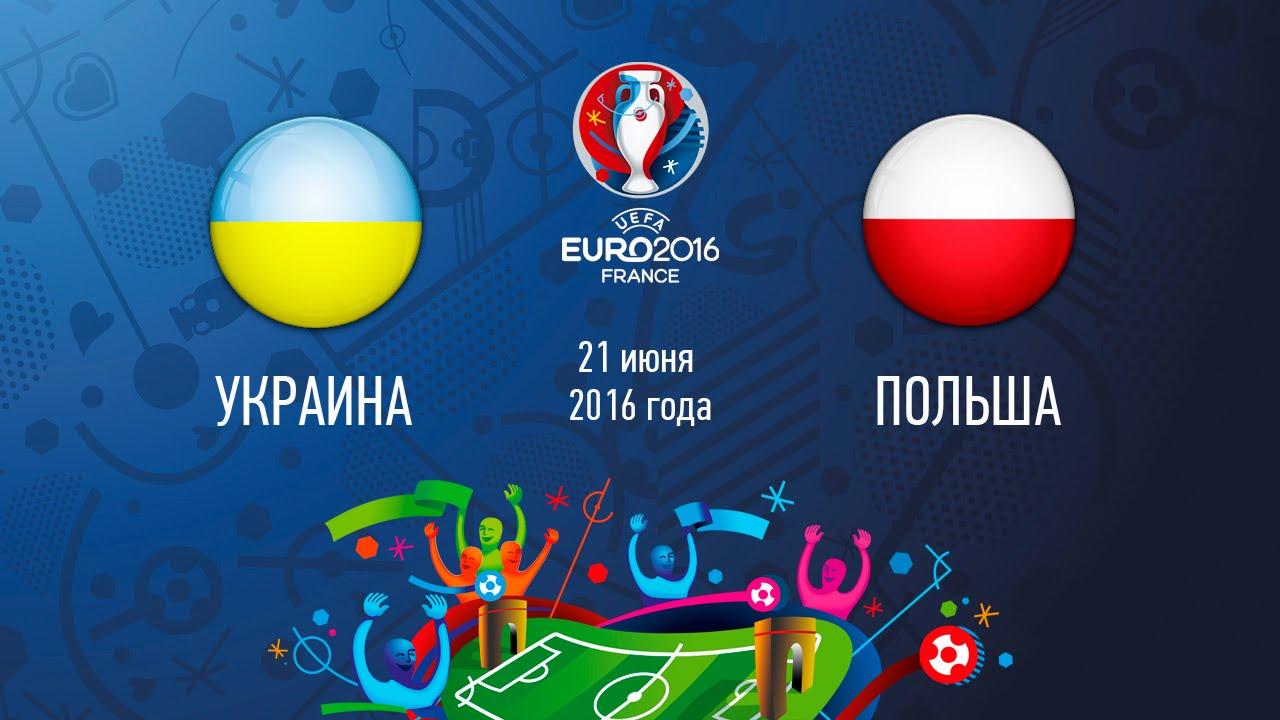 яндекс смотреть онлайн бесплатно Украина - Польша 21.06.16