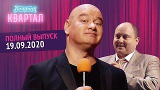 Полный выпуск Нового Вечернего Квартала 2020 в Киеве от 19 Сентября