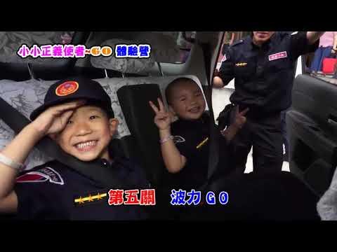 108年小小正義使者 宣導影片
