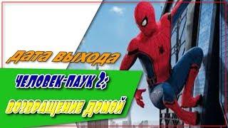 Человек-паук: Возвращение Домой 2 ☆Дата Выхода☆АНОНС☆Трейлер☆2018