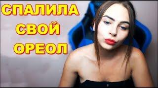 Mihalina Спалила Свой Ореол