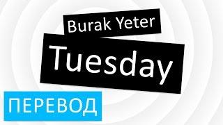 Burak Yeter - Tuesday перевод песни текст слова
