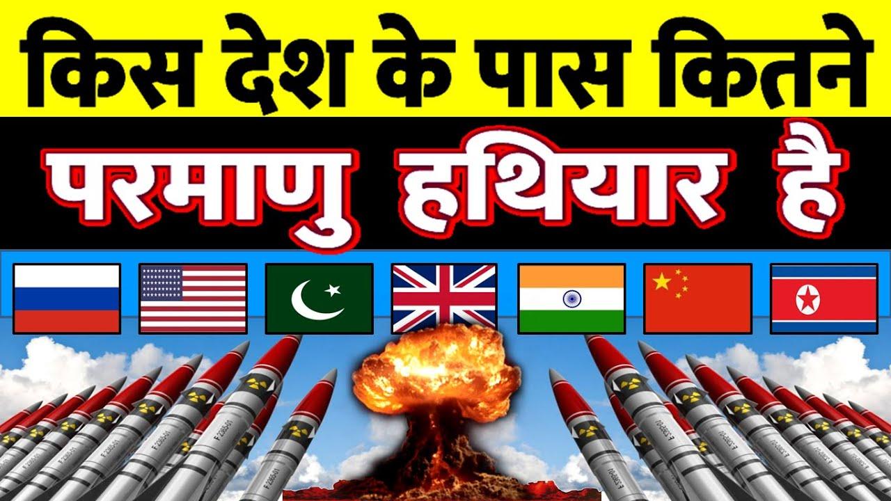 जून 2021 में किस देश के पास कितने Nuclear Warheads मौजूद हैं country-wise updated report