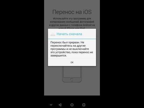 Ошибка при переносе данных с android  на iphone