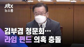 """""""특혜"""" """"피해자""""…김부겸 인사청문회 '라임 펀드' 충돌 / JTBC 뉴스룸"""