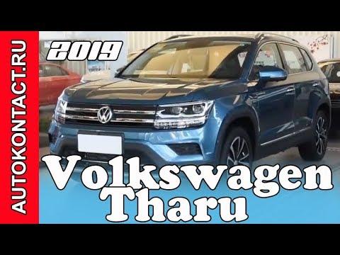 2019 Volkswagen Tharu новый компактный кроссовер Фольксваген Тару #VolkswagenTharu #Volkswagen #VW