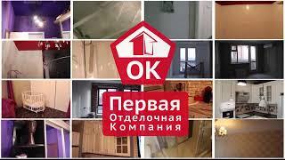 Ремонт квартиры в Москве - Первая Отделочная Компания