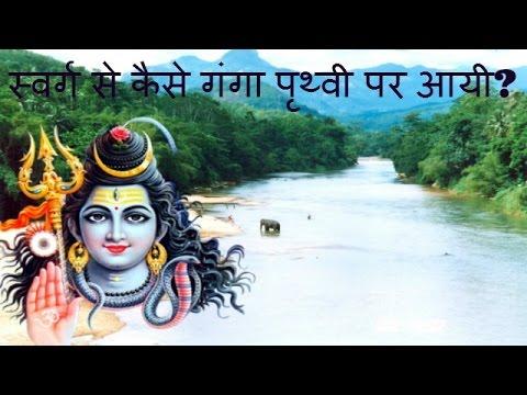 गंगा नदी का जन्म कैसे हुआ था? History of Ganga River in Hindi