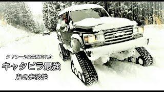 ★ヤフオクで最強の冬タイヤ買ったったPart 2★!!!!!!!!!ガチ雪最強!!!!!!!!!スノーアタック!!!TOYOTA LAND CRUISER