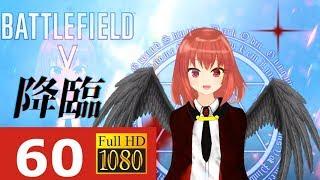 [LIVE] 【Vtuber】ゆる杏子 1080p 60fps配信テスト【バトルフィールド5】