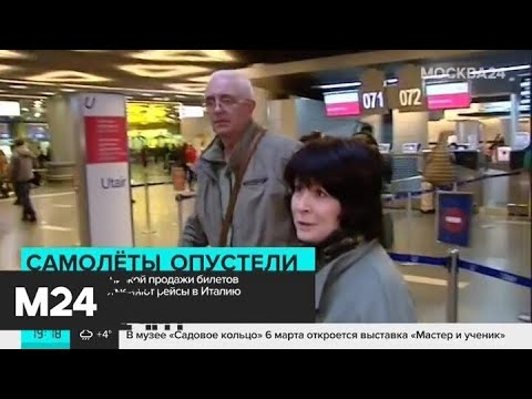Из-за рекордно низкой продажи билетов авиакомпании отменяют рейсы в Италию - Москва 24