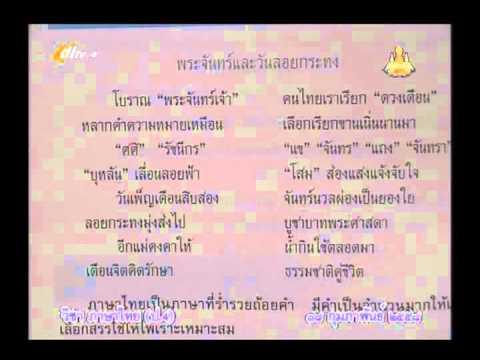083C+4180258+ท+ดวงจันทร์ของลำเจียก+thaip4+dl57t2