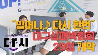 ˝일어나,♪ 다시 한번˝ 대구실패박람회 29일 개막 #…