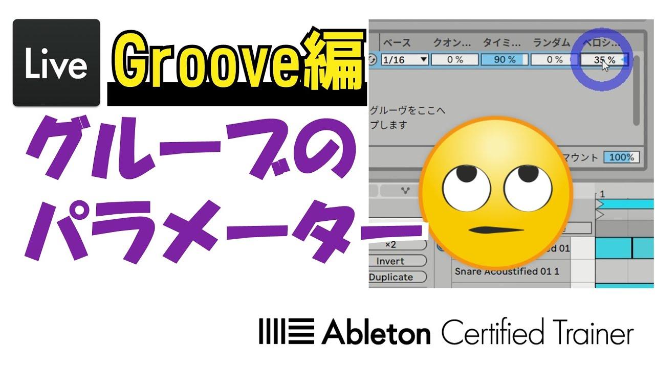 もっとグルーヴを使う~Groove編#7~Ableton Live講座[Vol.316]