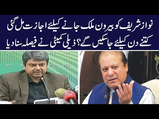 Nawaz Sharif given conditional 4 week permission to go abroad | Farogh Naseem press conference