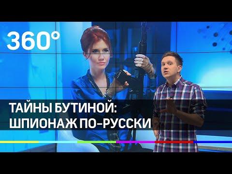 Тайны Бутиной: шпионаж по-русски