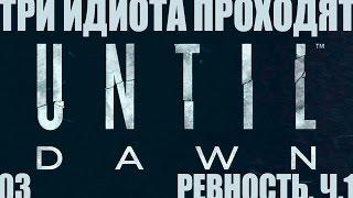 Три идиота проходят Until Dawn: pt3 - Глава 2: Ревность (ч.1)