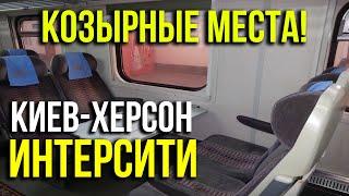 Подробно! расположение мест в интерсити Киев-Херсон 2й класс 766 О/765 О 68 мест