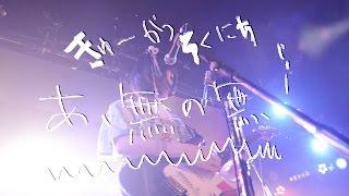 「あ、無の無」ダイジェストムービー 2015年9月6日 会場:新代田FEVER ...