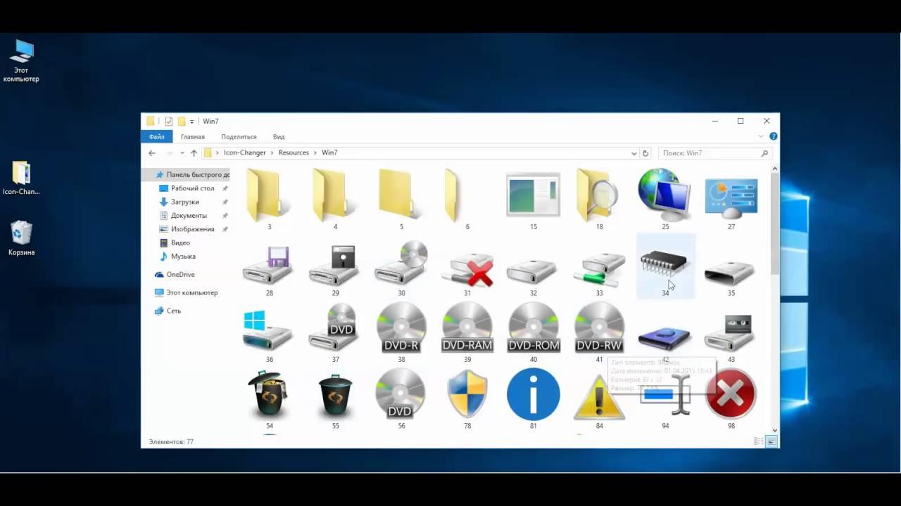 системные иконки windows 7