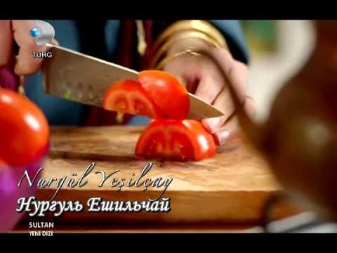 Sultan / Султан (рус. саб) начало 1 серии