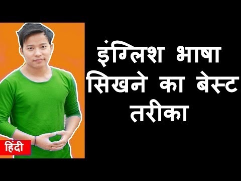 Best Way to Learn and improve English using Mobile | English bhasa ko behtar kaise banaye