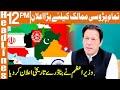 PM Imran Khan Makes Historic Announcement | News Headlines | 12 PM | 25 September 2021 | GNN