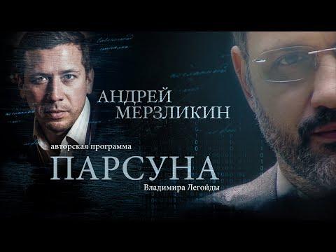 ПАРСУНА. АНДРЕЙ МЕРЗЛИКИН