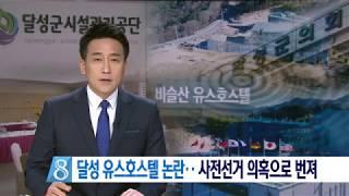 [대구MBC뉴스] 달성 유스호스텔 논란