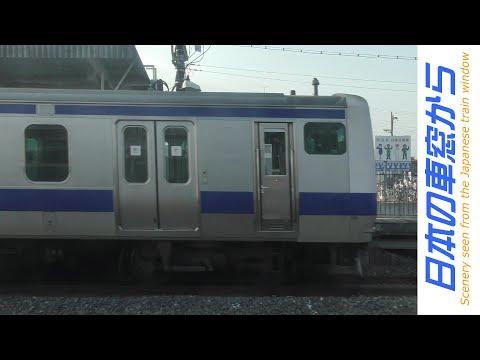 【車窓】常磐線 上野→水戸 JR Joban Line view[Ueno - Mito]
