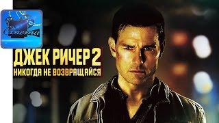 Джек Ричер 2: Никогда не Возвращайся [2016] Русский Трейлер #2