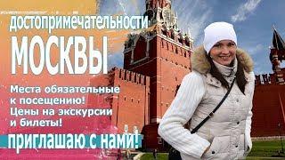 Фото Куда поехать отдыхать в России Достопримечательности Москвы 2019