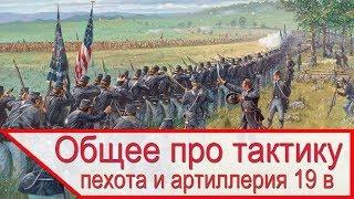 Общее про тактику пехоты и артиллерии в 19 веке