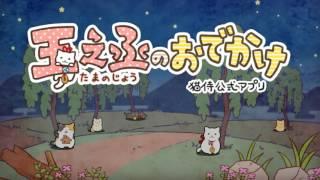 猫侍公式アプリ第2弾「玉之丞のおでかけ」PV