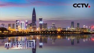 [中国新闻] 各界热议深圳建设先行示范区 | CCTV中文国际