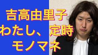 ものまね芸人、むらせによるモノマネ動画 春ドラマ2作品目!! ドラマ...