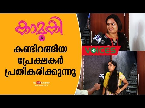 Kamuki Malayalam Movie   Theatre Response After First Day First Show   KaumudyTV