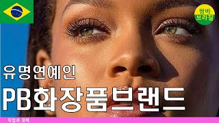 [브라질 화장품]유명 연예인의 자기 화장품 브랜드