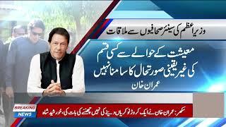 PM Imran Khan Speech  in isb 2018 | speech today 20 Sep 2018 | Pti videos