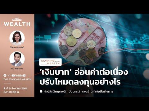 เงินบาทอ่อนค่าต่อเนื่อง ปรับโหมดลงทุนอย่างไร | Morning Wealth 9 สิงหาคม 2564