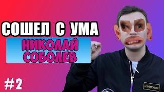 Николай Соболев СОШЕЛ С УМА [#2]